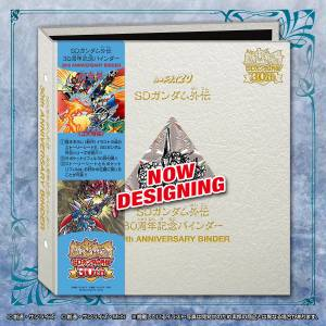 SD Gundam Gaiden 30th Anniversary Binder [Trading Cards]