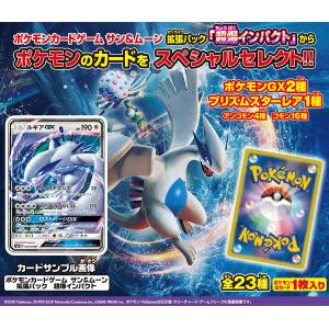 Pokemon Card Game Sun & Moon Gummy Chou Baku Impact 20Pack BOX
