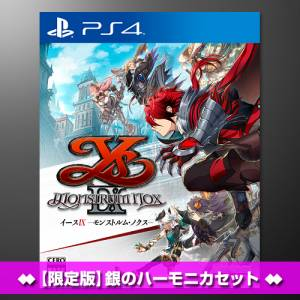 Ys IX: Monstrum Nox - Dengeki Special Pack Limited Edition Silver Harmonica Set [PS4]
