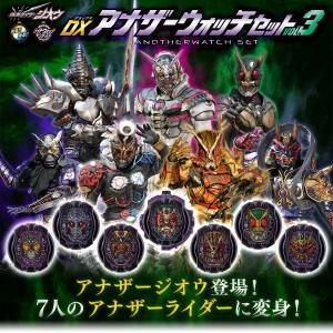 Kamen Rider Zi-O DX - Another Watch Set Vol.3 Limited Edition [Bandai]