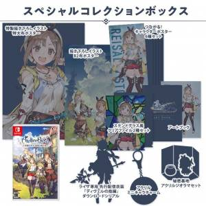 Atelier Ryza -Tokoyami no Jo-oh to Himitsu no Kakurega- Special Collection Box [Switch]