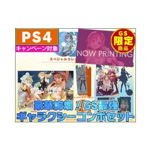 Atelier Ryza - Gorgeous! GS strongest Galaxy combo set [PS4]