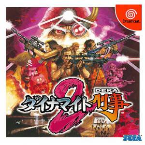 Dynamite Deka 2 / Dynamite Cop [DC - Used Good Condition]