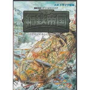 Koutetsu Teikoku - Steel Empire / Battle Wings [MD - Used Good Condition]