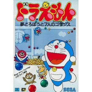 Doraemon VS the Dream Thief and the Seven Gozansu [MD - Used Good Condition]