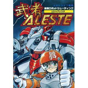 Musha Aleste [MD - Used Good Condition]